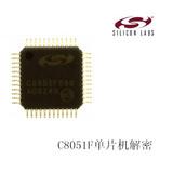 c8051f500解密,单片机程序复制
