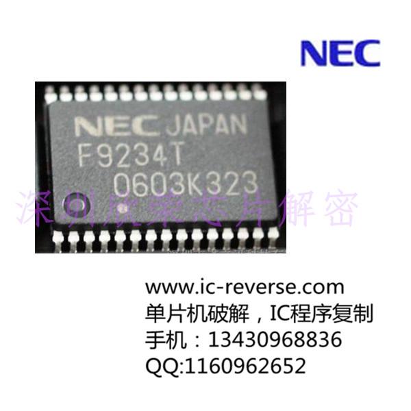 破解d78f9234汽车电子芯片